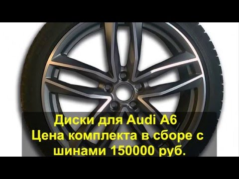 Диски для Audi А6  8,5J x 20  5/112  ET43 D 66.6  НОВЫЕ