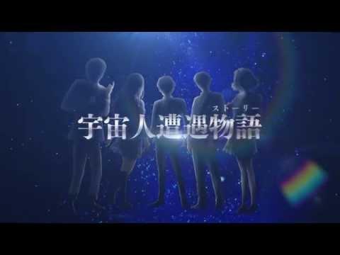 映画「UFO学園の秘密」 特報 1