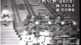 村田英雄 - 祝い節
