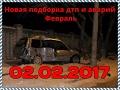 Новая подборка дтп и аварий февраль 02.02.2017
