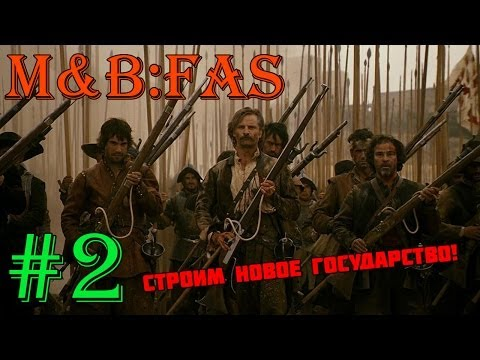 M&B Огнём и Мечом - #7 Поднимаем восстание (Московское Царство)