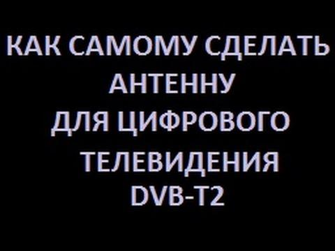 Как самому сделать антенну для цифрового телевидения DVB-T2.