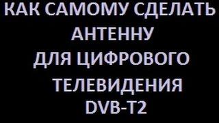 Как самому сделать антенну для цифрового телевидения DVB-T2.(, 2014-12-02T15:30:47.000Z)