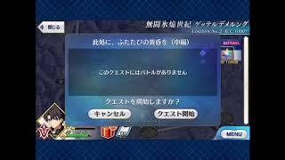 【FGO】第2部からストーリー実況Part 155  ゲッテルデメルング編66  此処に再びの黄昏を(中編) thumbnail