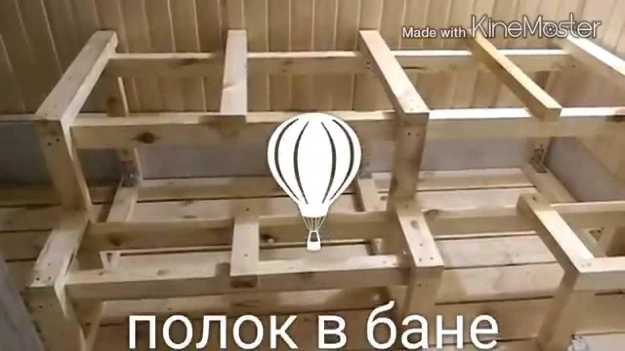 полок в бани своими руками - YouTube