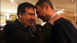 Шок СВАДЬБА Кличко и Саакашвили 21 июля ?