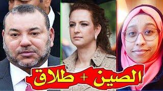 اخبار فشكل 2 | حقيقة طلاق محمد السادس _ الصين تعلم المغرب _ وبولساريو ههههه