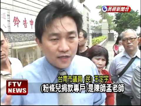 侵佔風災善款?王定宇告李俊毅-民視新聞