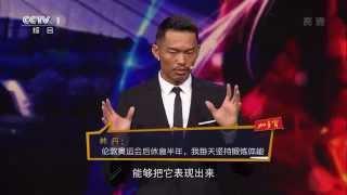 林丹:没有人想永远输给你|《开讲啦》 2014.11.16|CCTV