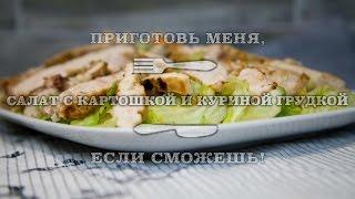 Салат с картошкой и куриной грудкой