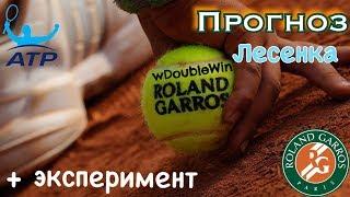 ПРОГНОЗ НА РОЛАН ГАРРОС 2018 | Ставки на теннис | ПРОГНОЗЫ НА ТЕННИС СЕГОДНЯ | теннис матч |#1