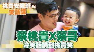 【桃貴安親班#4:笑話課】蔡桃貴X蔡哥,冷笑話聽得懂嗎?