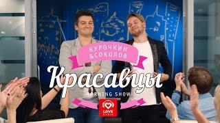 """КРАСАВЦЫ"" утреннее шоу Love Radio"