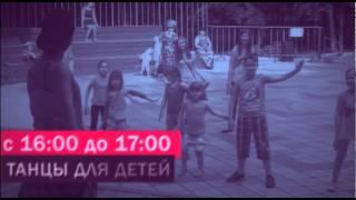 Открытые уроки парк Перово ЦСО