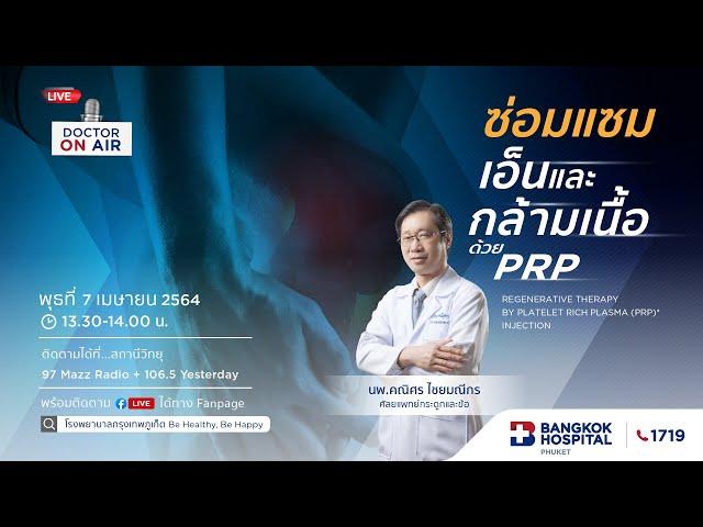 Doctor On Air | ตอน ซ่อมแซมเอ็นและกล้ามเนื้อด้วยPRP โดย นพ.คณิศร ไชยมณีกร