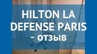 HILTON LA DEFENSE PARIS 4* Франция Париж отзывы – отель ХИЛТОН ЛА ДЕФЕНСЕ ПЭРИС 4 Париж отзывы видео