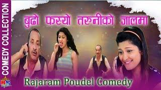 बुढो फस्यो तरुनी को जाल मा | Rajaram Poudel Comedy | Baazigar | Movie Comedy Scene