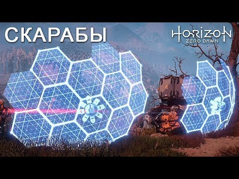 Horizon Zero Dawn / Скарабы thumbnail