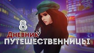 ВОЗВРАЩЕНИЕ / TS4 / Дневник Путешественницы - #8