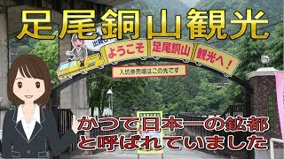 """400年の歴史を誇り、かつて""""日本一の鉱都""""と呼ばれ大いに栄えた足尾銅山..."""
