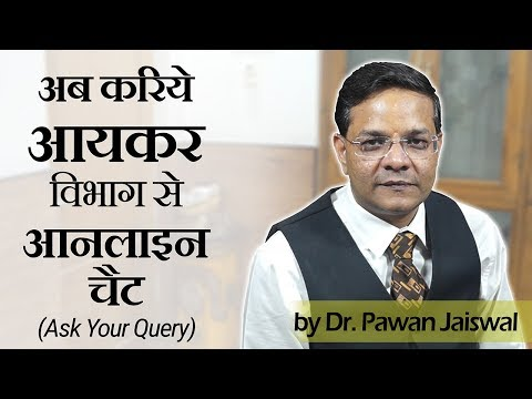 Now Chat Online with Income Tax Department (Ask Your Query) | Know How ?