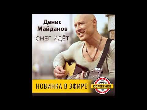 Денис Майданов - Снег Идёт - Текст Песни