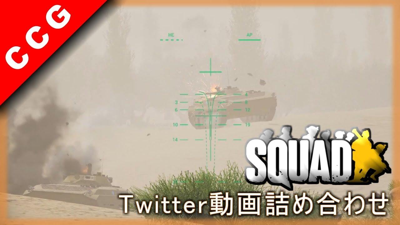 【Squad JP】CCG鯖 Twitter動画+αの詰め合わせ