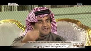خالد البلطان - الشباب لم يخدع في تراوري النصر قبلنا والاتحاد 16 سنة بدون بطولة والهدم سهل #الديوانية