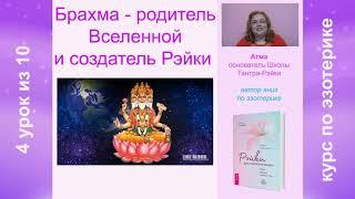 Брахма – родитель нашей Вселенной и создатель потока энергии Рэйки. Урок 4 из 10