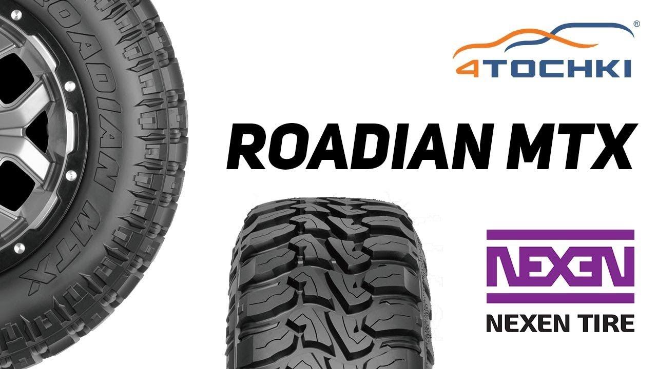 Шины Nexen Roadian MTX. Шины и диски 4точки - Wheels & Tyres.