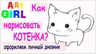 Как нарисовать котенка карандашом. Оформление личного дневника