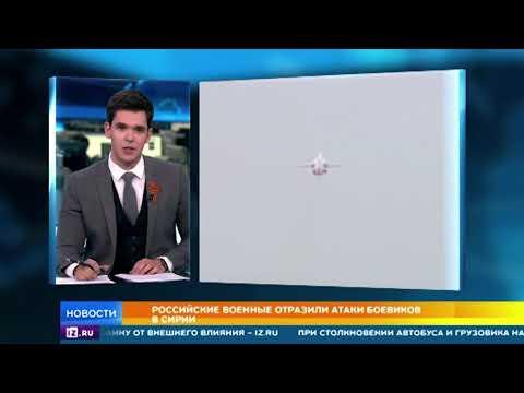 Российские военные в Сирии отразили две атаки боевиков на авиабазу Хмеймим