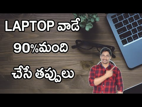 90% Of You Doing Wrong With Laptop Telugu