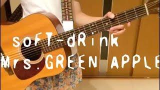 Mrs.GREEN APPLE  soFT-dRink 中学生 ギター 弾き語り