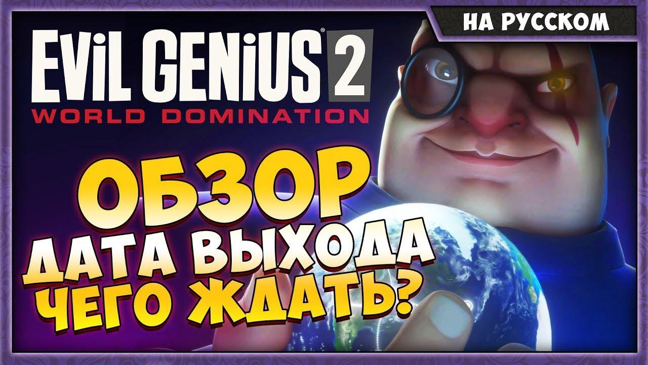 EVIL GENIUS 2: WORLD DOMINATION | ОБЗОР НА РУССКОМ | ДАТА ВЫХОДА И ЧЕГО ЖДАТЬ?