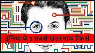 दुनिया के 5 सबसे खतरनाक हैकर्स - Top 5 dangerous hackers of all time in Hindi