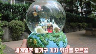세계일주 열기구 기차 워터볼 오르골