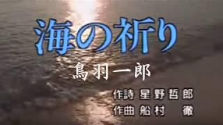鳥羽一郎 - 海の祈り