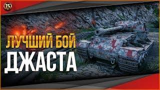 ДЖАСТ НАСТРЕЛЯЛ 11000+ УРОНА