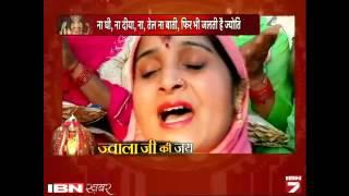 Dekhen: Ghar Bethe Kijiye Maa jwala Devi Ke Darshan
