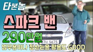경차 중고 스파크밴 중고차 290만원 판매중