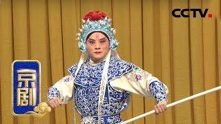 《中国京剧像音像集萃》 20190702 京剧《状元媒》 1/2| CCTV戏曲
