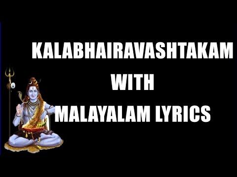Lord Shiva Songs - - Kalabhairava Ashtakam - Malayalam Lyrics