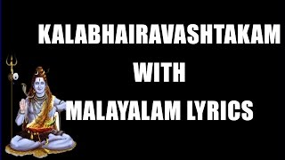 Lord Shiva Songs - - Kalabhairava Ashtakam - Malayalam Lyrics