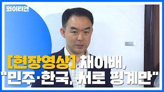 """[현장영상] 바른미래 """"민주·한국 청문회 하기 싫은 것…"""