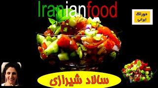 سالاد شیرازی - روش آماده کردن سالاد شیرازی     Salad Shirazi- Iranian Salad