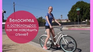 ►  Велосипед и остеохондроз: как подобрать велосипед, чтобы не навредить спине?(Получите Бесплатно авторский курс лечения остеохондроза на e-mail: http://osteohondrosy.net/youtube/freeoh.html Можно ли ездить..., 2016-10-24T18:25:05.000Z)