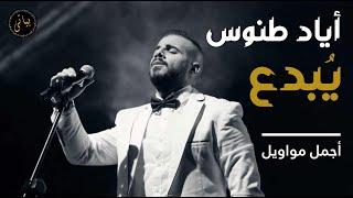 Eyad Tannous   اياد طنوس يُبدع - اجمل مواويل طرب 2020