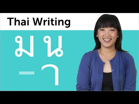 Learn Thai - Thai Writing - ม (Maaw máa), น (Naaw nǔu), and า (Long a)