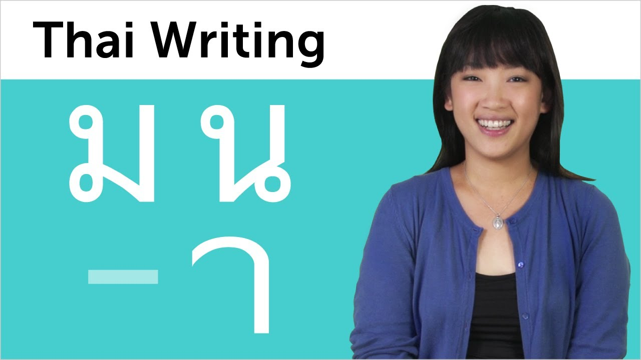 Learn Thai - Thai Writing - ม (Maaw máa), น (Naaw nǔu), and า (Long a)